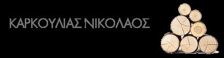 Καρκούλιας Νικόλαος
